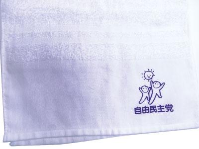デザインタオル