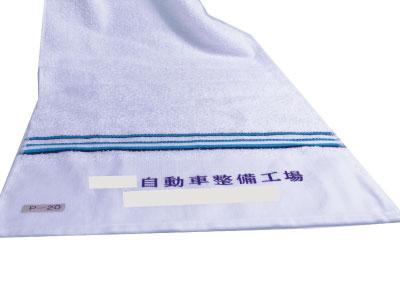贈答品用タオル