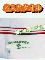 オリジナル名入れタオル製作