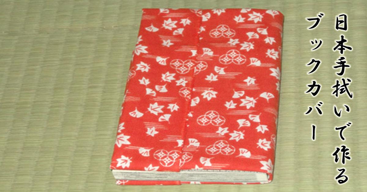 日本手ぬぐいでブックカバーの包み方