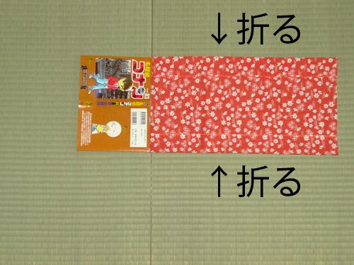 日本手ぬぐい作るブックカバー03