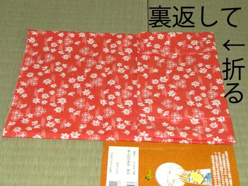 日本手ぬぐい作るブックカバー04