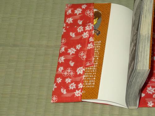 日本手ぬぐい作るブックカバー07