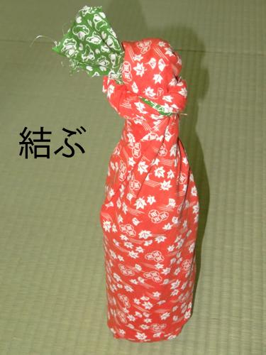 日本手ぬぐいで一升瓶の包み方08