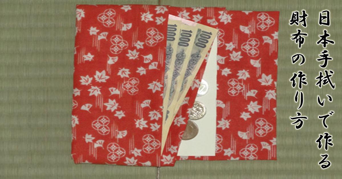 日本手ぬぐいで財布の作りかた