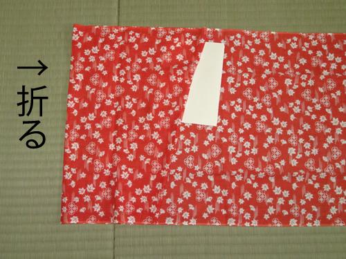 日本手拭いで財布の作りかた03