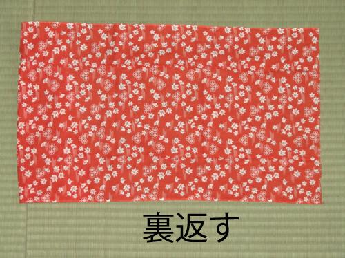日本手拭いで財布の作りかた05