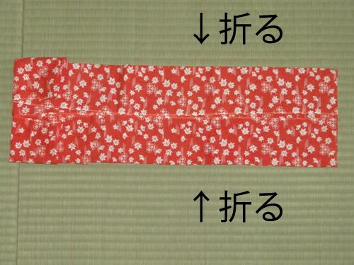 日本手拭いで財布の作りかた06