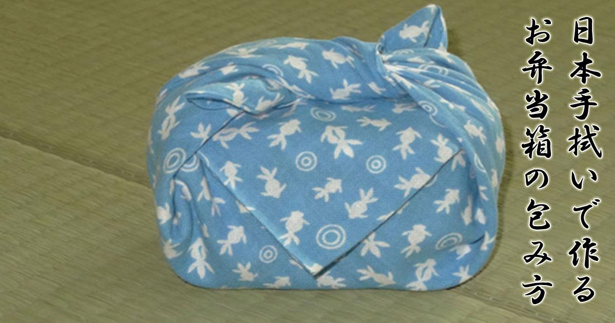 日本手ぬぐいでお弁当箱の包み方