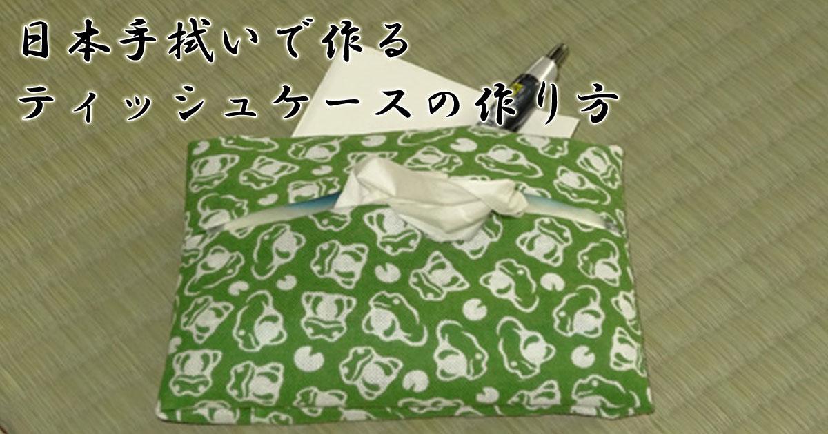 日本手ぬぐいでポケットティッシュの包み方