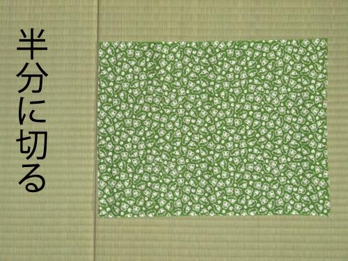 日本手拭いでポケットティッシュの包み方02