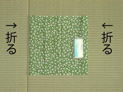 日本手拭いでポケットティッシュの包み方03