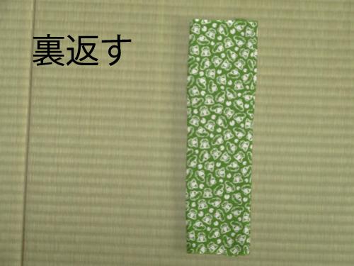 日本手拭いでポケットティッシュの包み方06