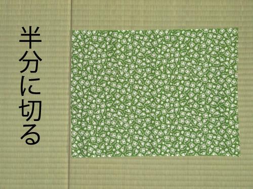 日本手拭いで箸箱の包み方02