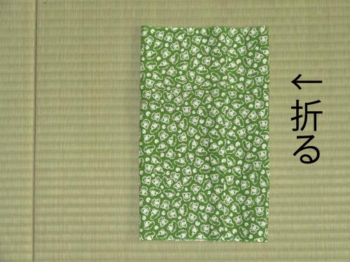 日本手拭いで箸箱の包み方06