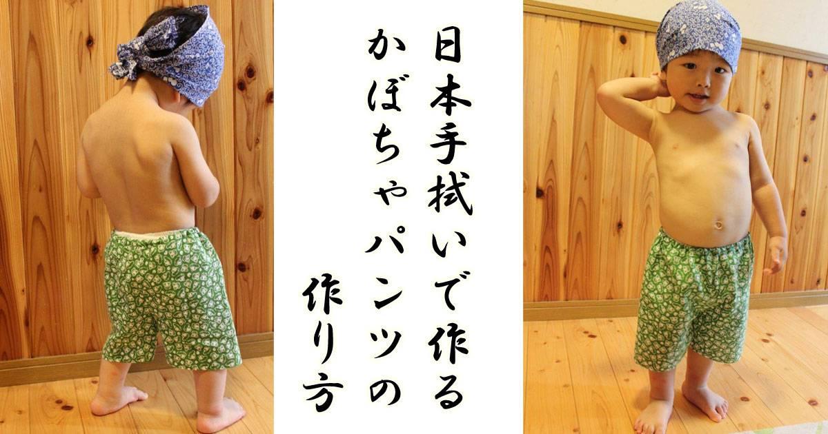 日本手ぬぐいでかぼちゃパンツの作りかた